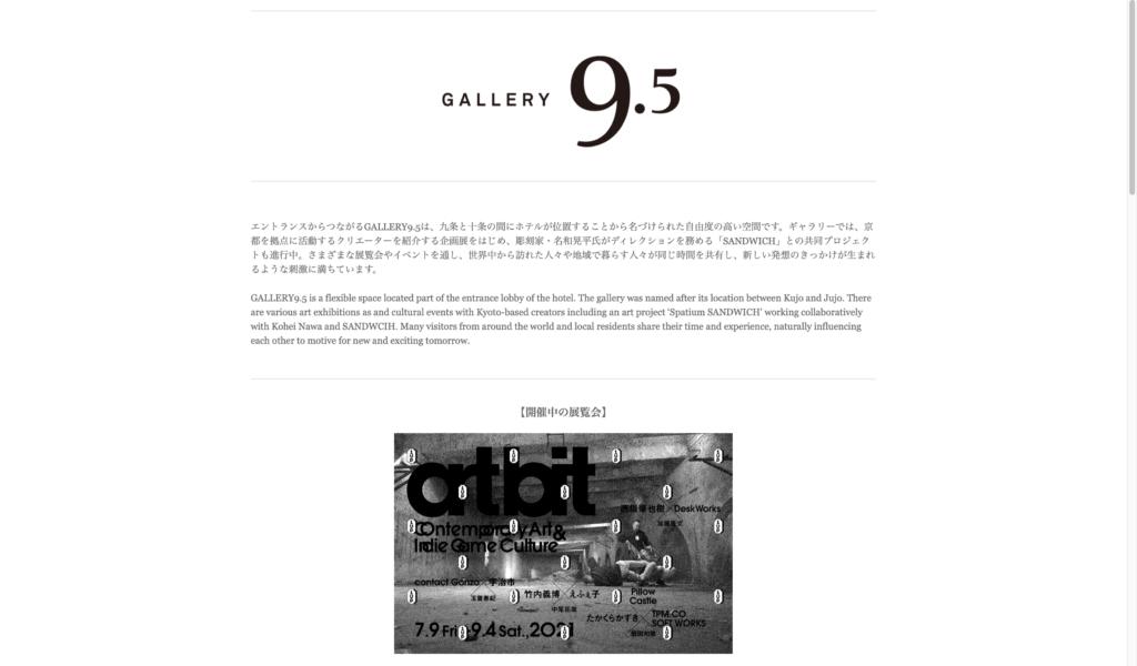 【京都コンテンツ関連情報】「現代アート」×「インディーゲーム」の展覧会「art bit-Contemporary Art & Indie Game Culture-」は9月4日まで開催!
