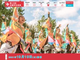 【パートナーイベント】今年もやってきた!来場者数10万人、学生プロデュースのお祭り「京都学生祭典」が10月10日に開催!