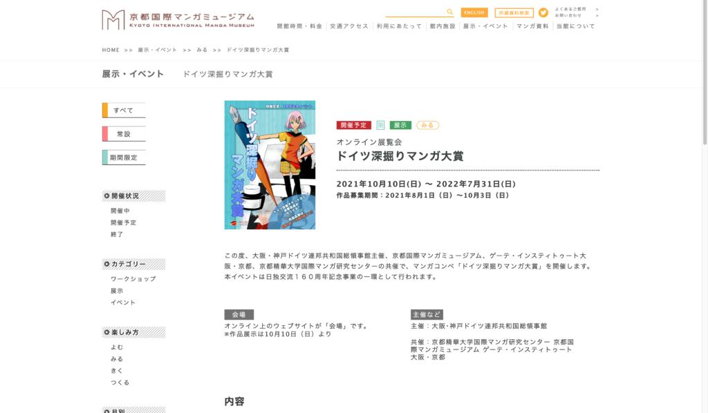 【京都コンテンツ関連情報】京都国際マンガミュージアムにて10月10日からオンラインにて開催される「ドイツ深掘りマンガ大賞」の展示作品募集中!期間は10月3日まで!