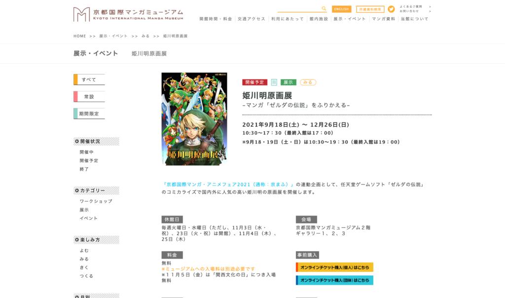 【京都コンテンツ関連情報】京都国際マンガミュージアムにて「姫川明原画展‐マンガ『ゼルダの伝説』をふりかえる‐」が9月18日から 12月26日まで開催!