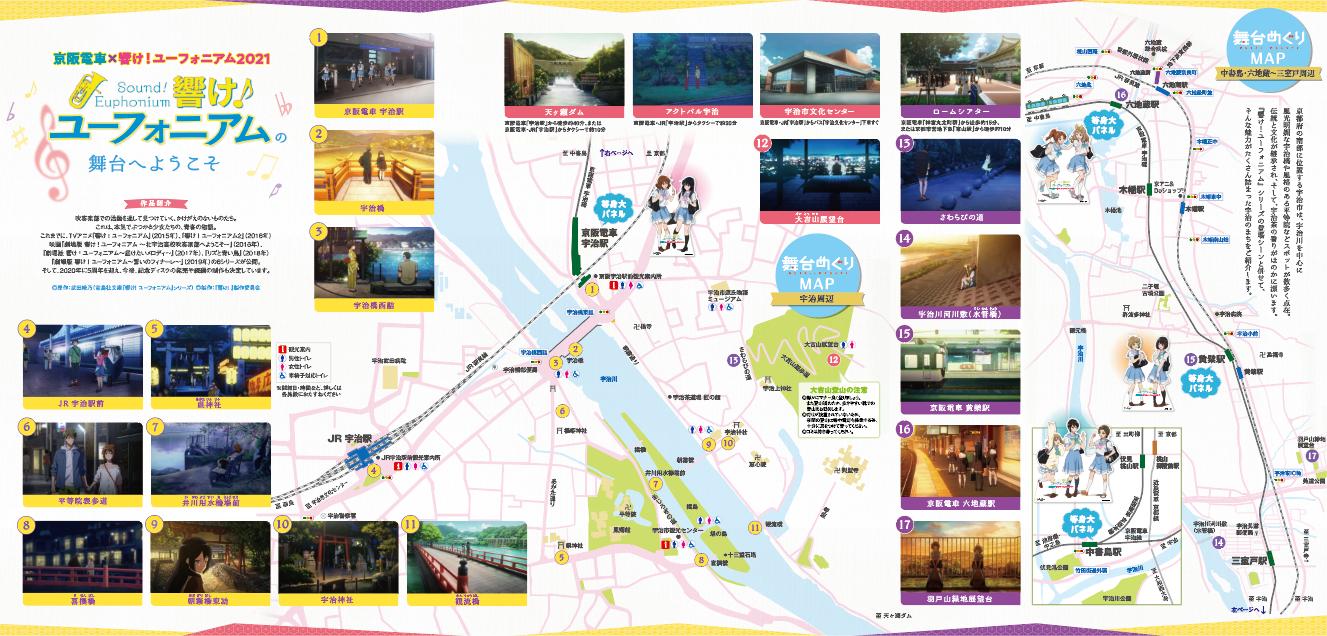 「京阪電車×響け!ユーフォニアム 2021」舞台めぐりMAP(イメージ)
