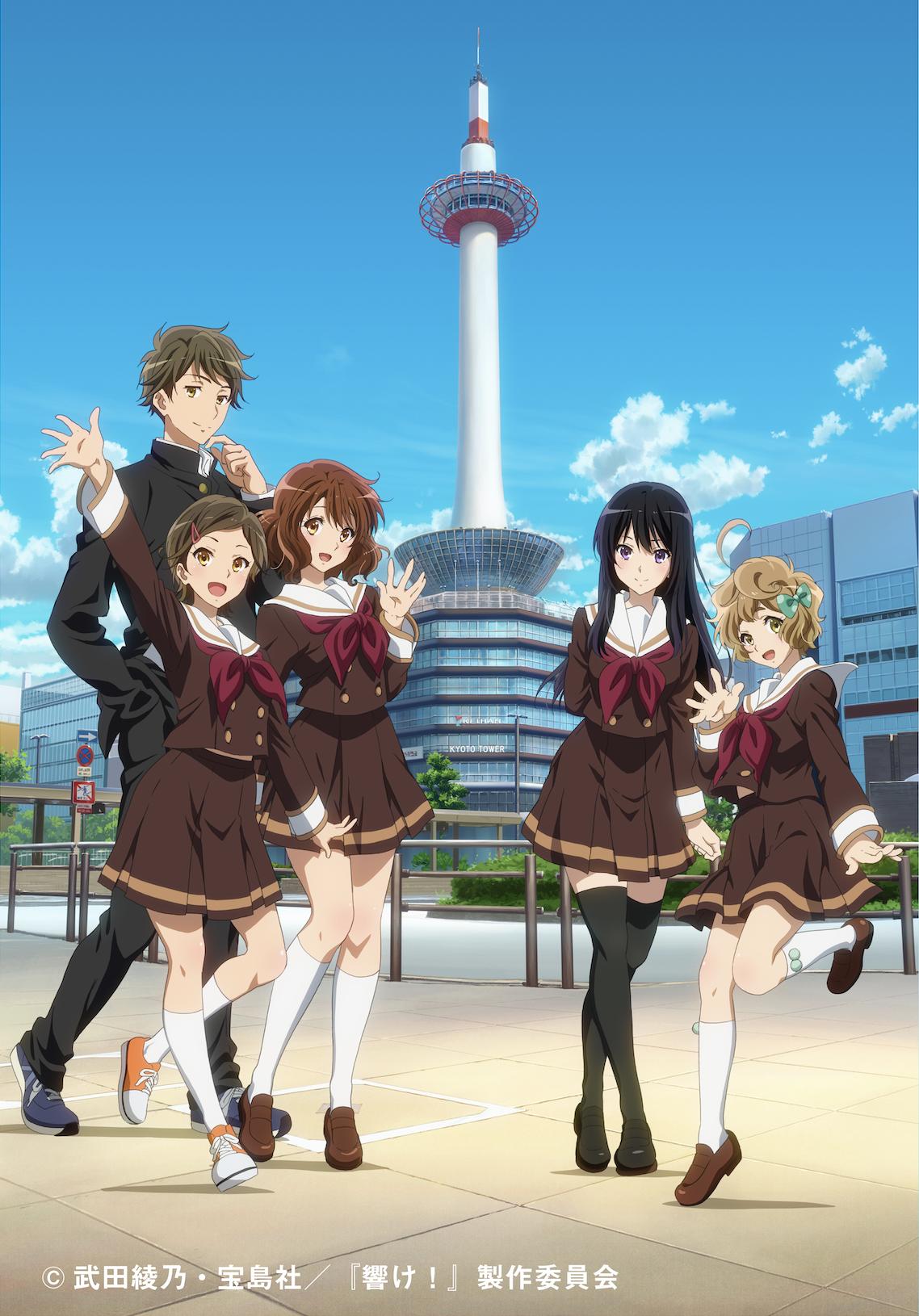 響け!ユーフォニアム×京都タワーホテルキービジュアル