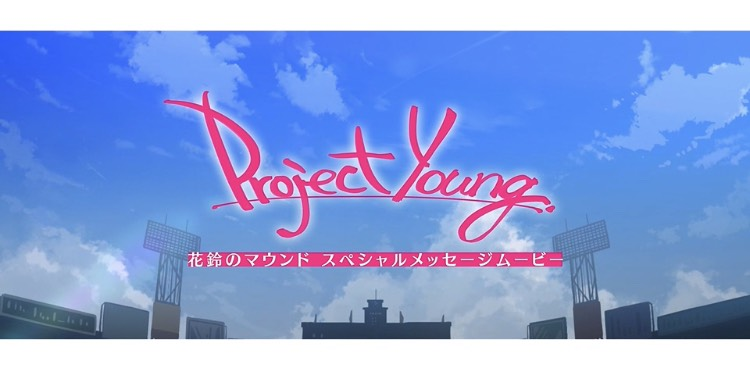 Project Young.