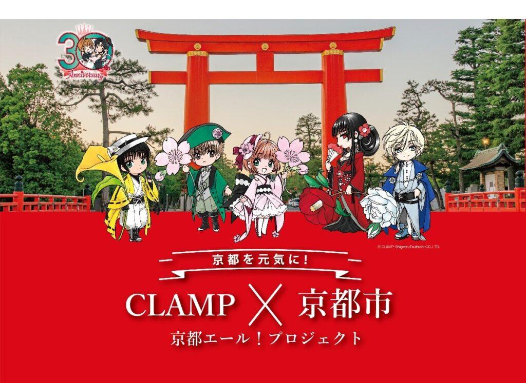 【京都コンテンツ関連情報】CLAMP × 伝統産業のコラボ商品を販売!