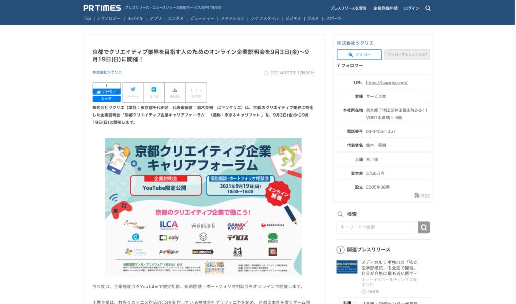 【クリエイター支援情報】京都でクリエイティブ業界を目指す人のためのオンライン企業説明会を9月3日(金)~9月19日(日)に開催!