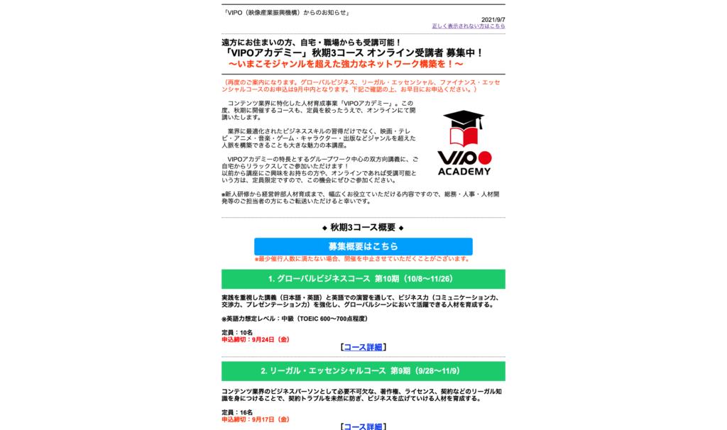 【クリエイター支援情報】遠方にお住まいの方、自宅・職場からも受講可能!「VIPOアカデミー」秋期3コース オンライン受講者 募集中!