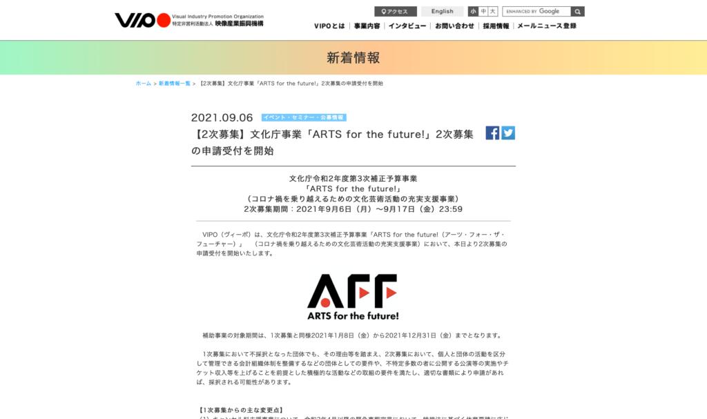【クリエイター支援情報】文化庁事業「ARTS for the future!」2次募集の申請受付を開始!