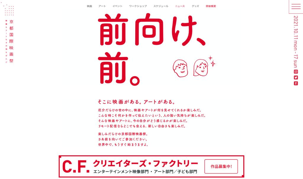 【京都コンテンツ関連情報】開催まであと3日!「京都国際映画祭2021」が10/11〜17に開催!