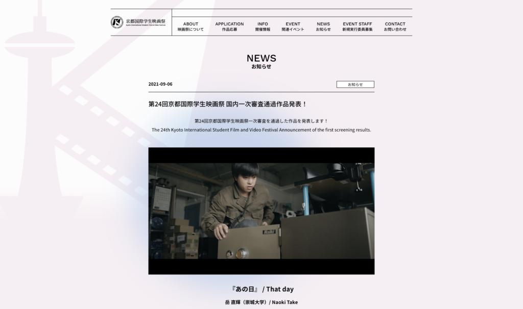 【パートナーイベント】第24回京都国際学生映画祭 国内一次審査通過作品発表!