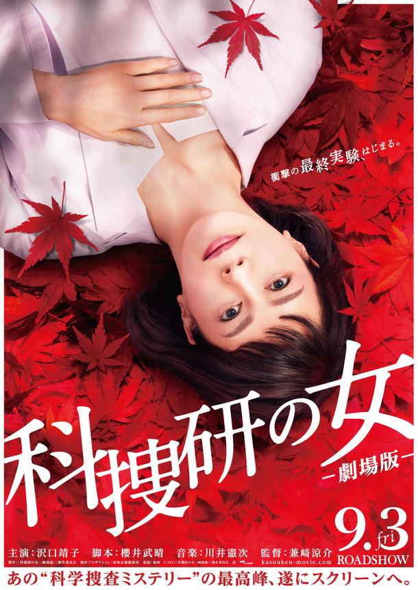 『科捜研の女 -劇場版-』ビジュアル