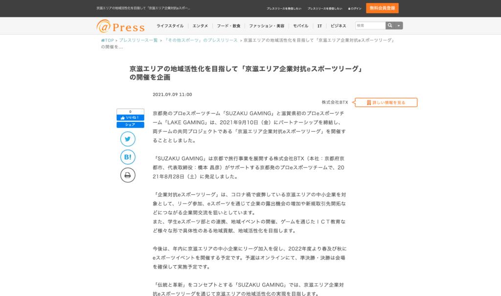 【京都コンテンツ関連情報】京滋エリアの地域活性化を目指して「京滋エリア企業対抗eスポーツリーグ」の開催を企画!