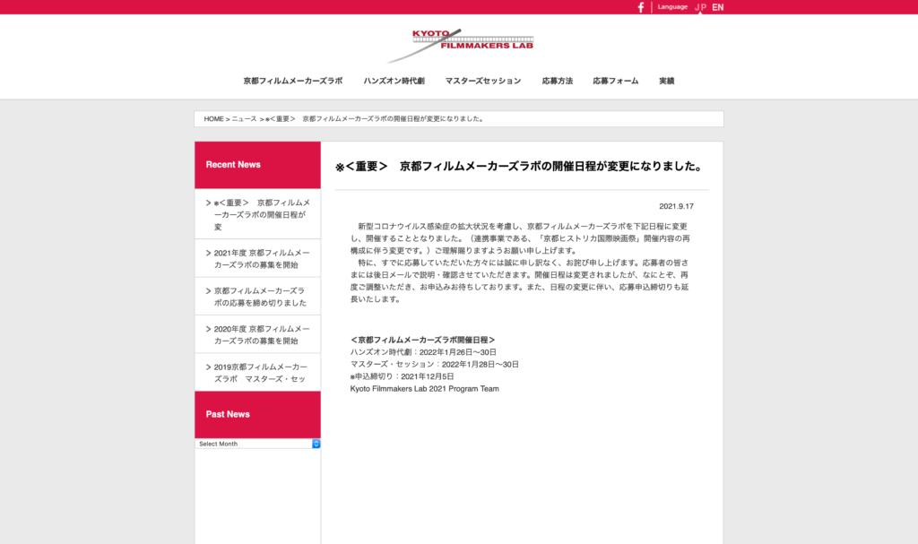 【公式イベント】「京都フィルムメーカーズラボ」開催日程変更のお知らせ