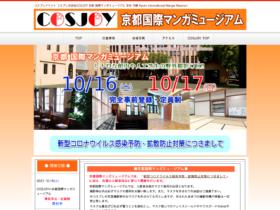 【京都コンテンツ関連情報】コスプレイベント「コスプレ交流会COSJOY」 京都国際マンガミュージアムにて10月16日、17日に開催!