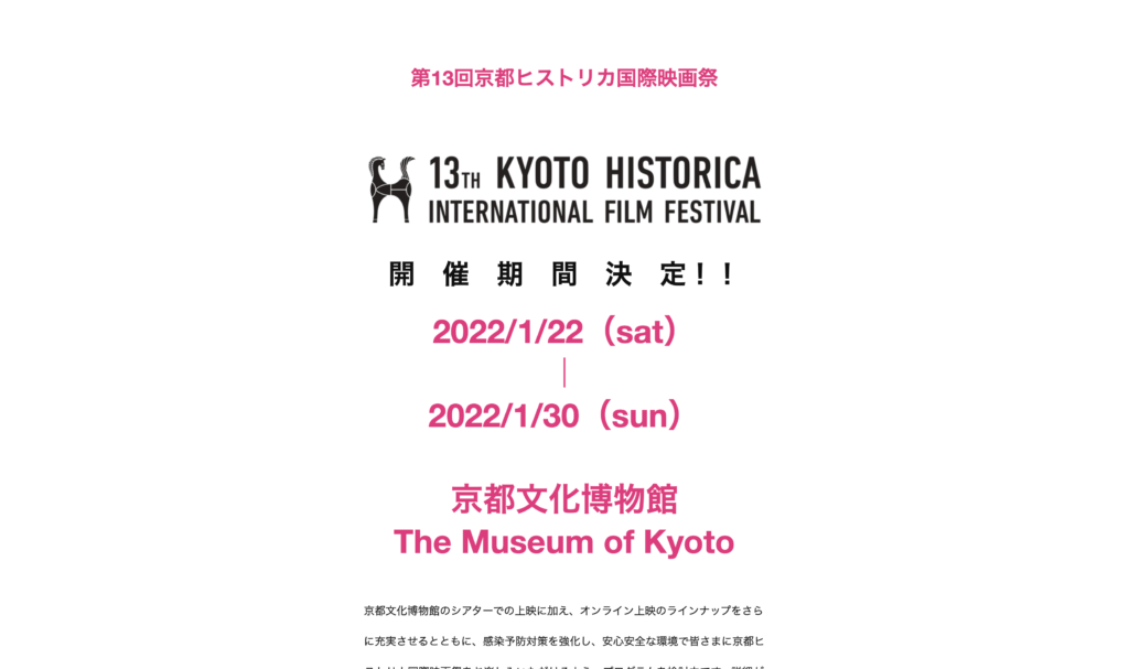 【公式イベント】「第13回京都ヒストリカ国際映画祭」2022/1/22〜2022/1/30に開催決定!