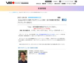 【クリエイター支援情報】「ndjc2021」制作プロダクション決定!(若手映画作家育成プロジェクト2021)