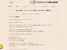 【パートナーイベント】10月より新バージョン!『ギア-GEAR-』Ver.5.00+ 実施中!