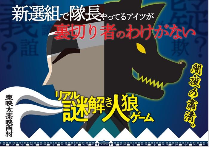【京都コンテンツ関連情報】明日から!京都・東映太秦映画村にて「リアル謎解き人狼ゲーム」を初開催決定!