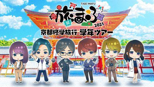 旅まふ 2021 京都修学旅行 学年ツアー
