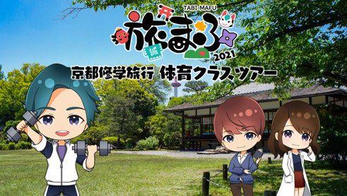 旅まふ 2021 京都修学旅行 体育クラスツアー