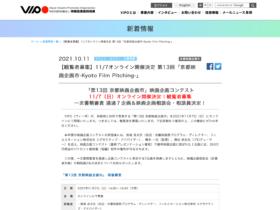 【公式イベント関連情報】11/7に第13回「京都映画企画市-Kyoto Film Pitching-」オンラインにて開催決定 !