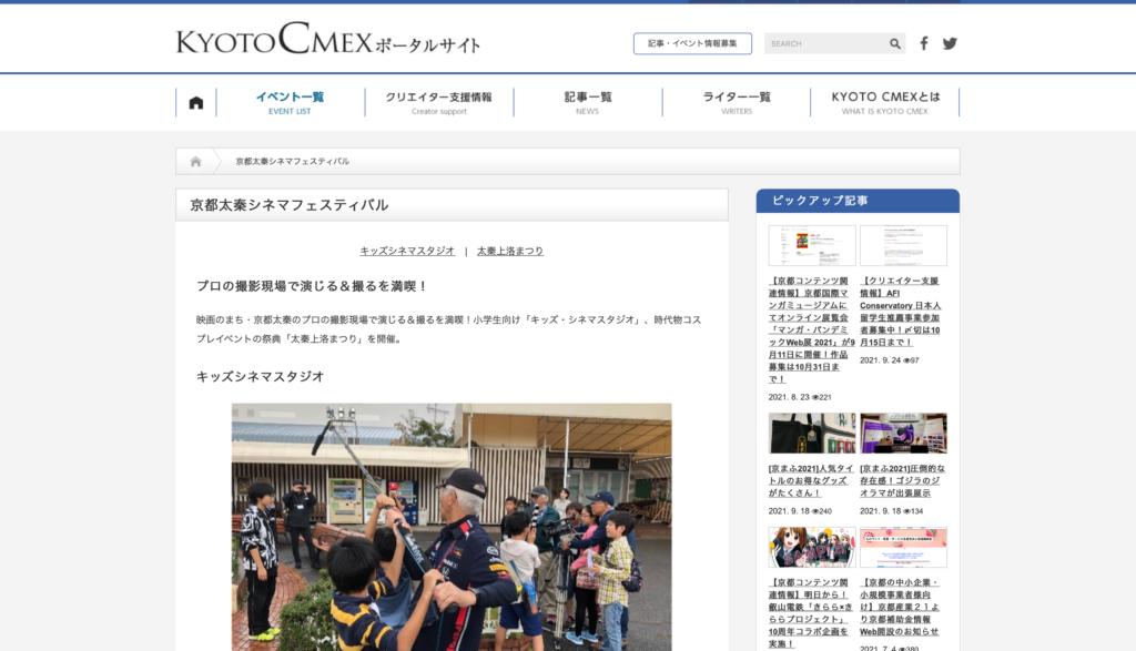 【公式イベント】プロの撮影現場で演じる&撮るを満喫!「京都太秦シネマフェスティバル」が11/20-21、27に開催!