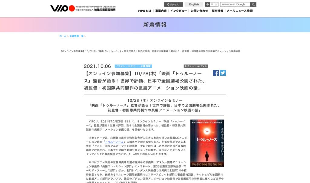 【クリエイター支援情報】VIPOにて、オンラインセミナー「映画『トゥルーノース』監督が語る!世界で評価、日本で全国劇場公開された、初監督・初国際共同製作の長編アニメーション映画の話」が10/28(木)に開催!(申込〆切は10/26まで)