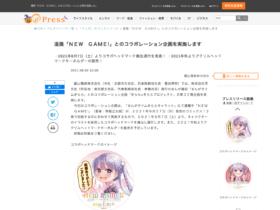 【京都コンテンツ関連情報】叡山電鉄×「NEW GAME!」コラボレーション企画は11月14日まで!