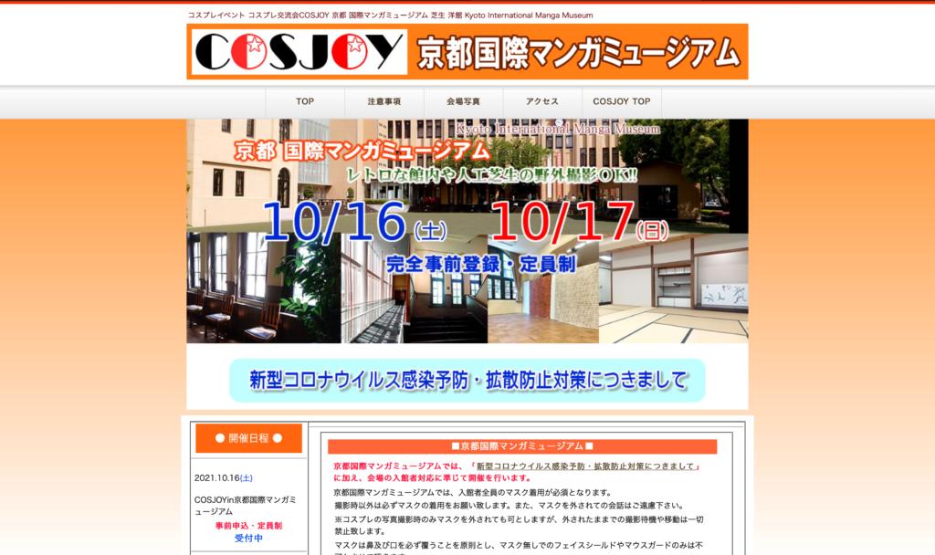 【京都コンテンツ関連情報】今週土日開催!コスプレイベント「コスプレ交流会COSJOY」 京都国際マンガミュージアムにて10月16日、17日に開催!