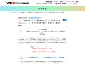 【クリエイター支援情報】「J-LOD補助金」(5)公募期間延長のお知らせ[デジタル配信を念頭においたストーリー性のある映像の制作・発信を行う事業の支援](〆切:2021年10月29日(金))