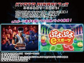 【京都コンテンツ関連情報】京都で、E-sports大会!京都みなみ会館で10月9日・10日開催決定!